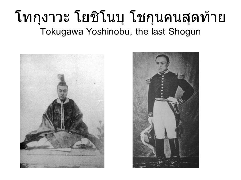 โทกุงาวะ โยชิโนบุ โชกุนคนสุดท้าย Tokugawa Yoshinobu, the last Shogun