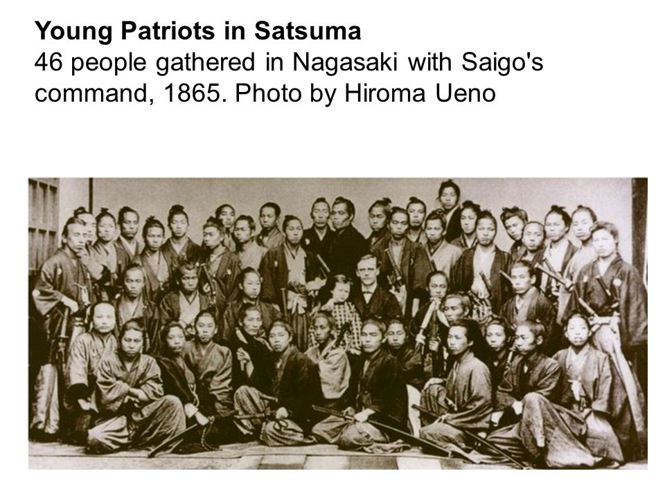 Young Patriots in Satsuma 46 people gathered in Nagasaki with Saigo s command, 1865.