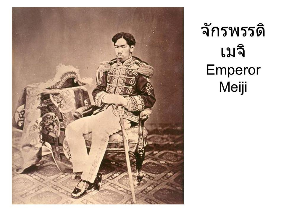 จักรพรรดิเมจิ Emperor Meiji
