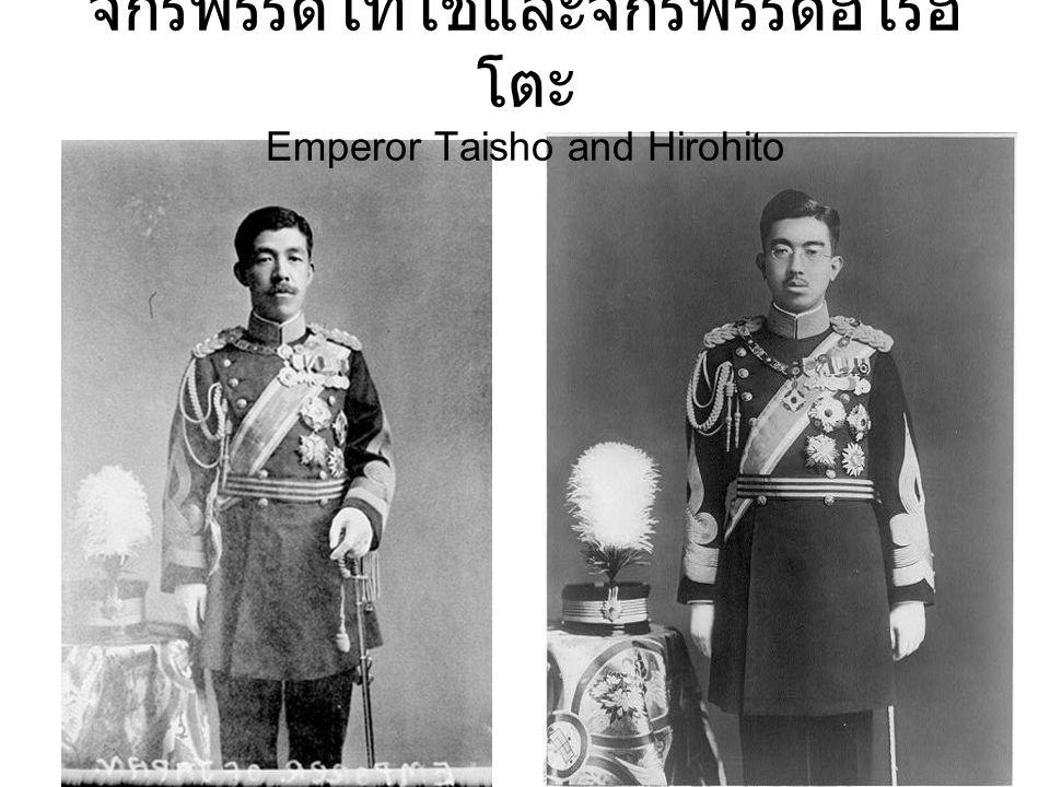 จักรพรรดิไทโชและจักรพรรดิ์ฮิโรฮิโตะ Emperor Taisho and Hirohito