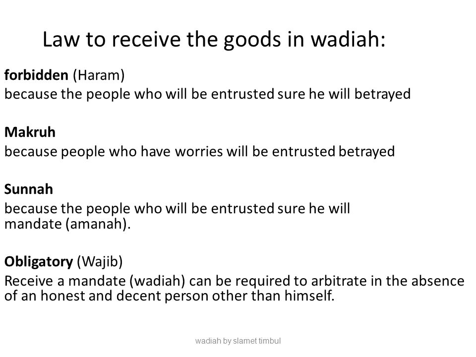 Law to receive the goods in wadiah: