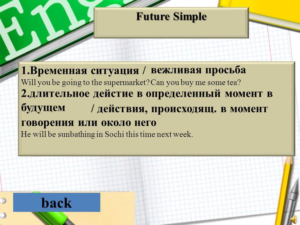 back Future Simple 1.Временная ситуация / вежливая просьба