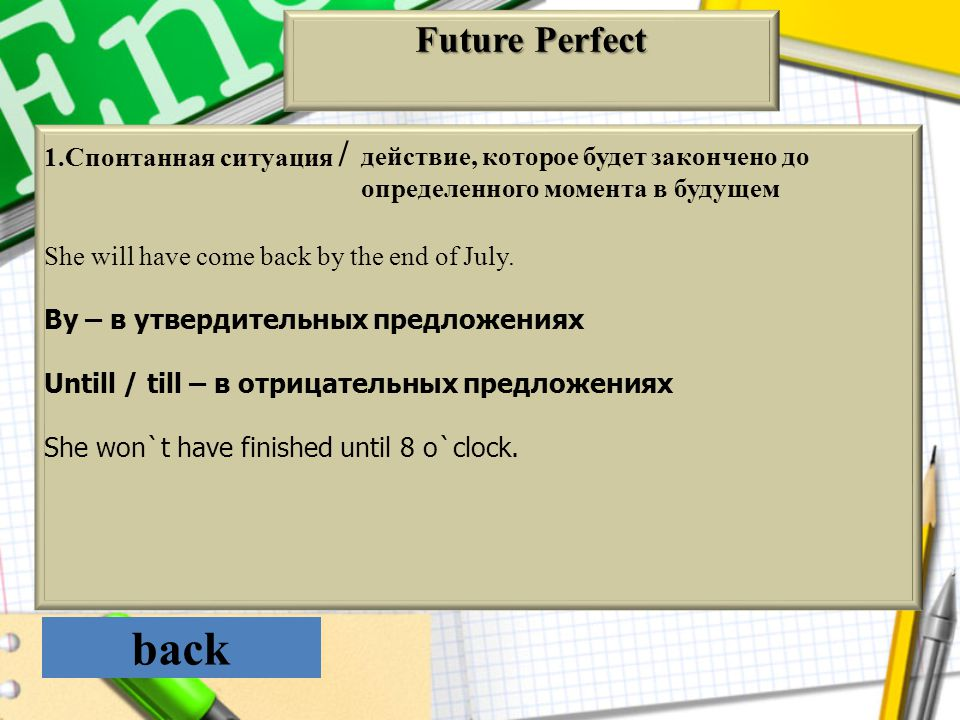 back Future Perfect 1.Спонтанная ситуация /