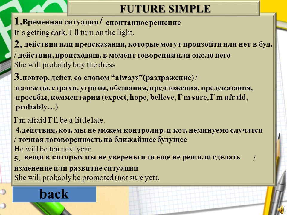 back FUTURE SIMPLE 1.Временная ситуация /