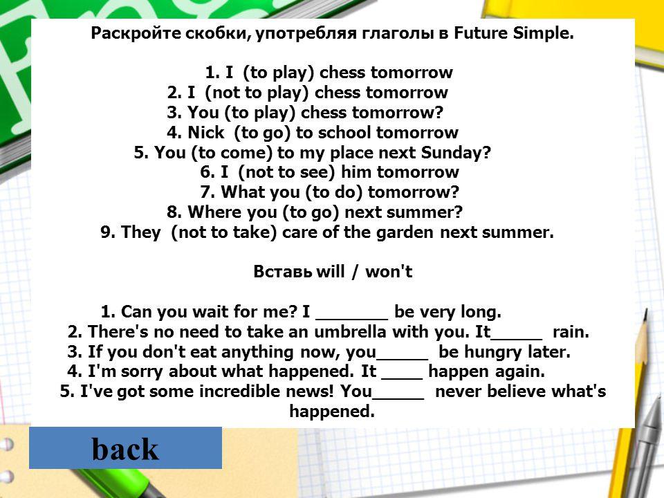back Раскройте скобки, употребляя глаголы в Future Simple.