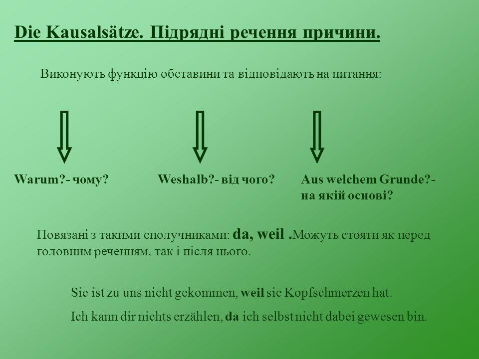 Die Kausalsätze. Підрядні речення причини.