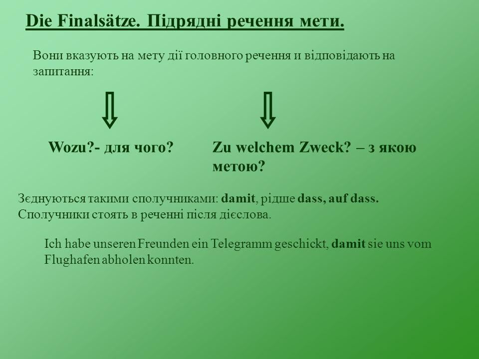 Die Finalsätze. Підрядні речення мети.