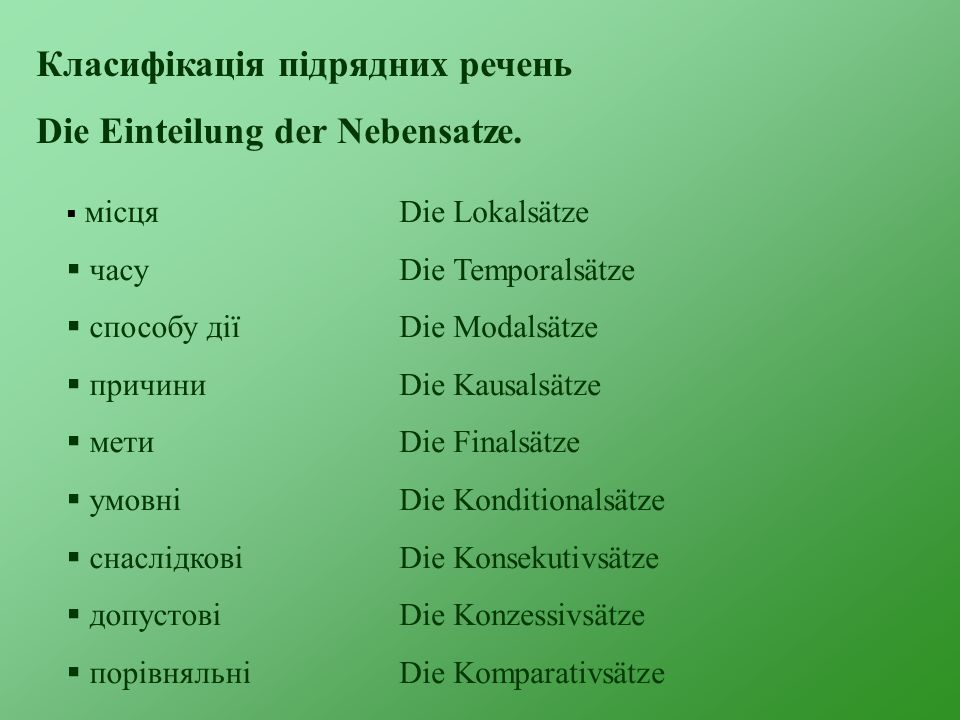 Класифікація підрядних речень Die Einteilung der Nebensatze.