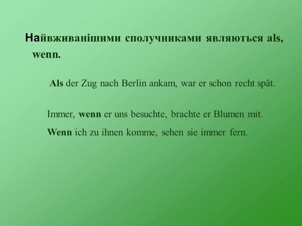 Найвживанішими сполучниками являються als, wenn.