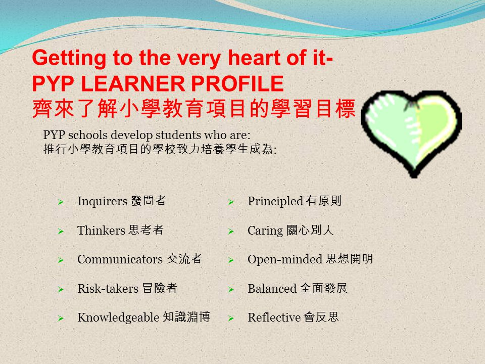 Getting to the very heart of it- PYP LEARNER PROFILE 齊來了解小學教育項目的學習目標