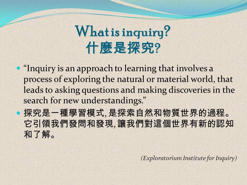 What is inquiry 什麼是探究
