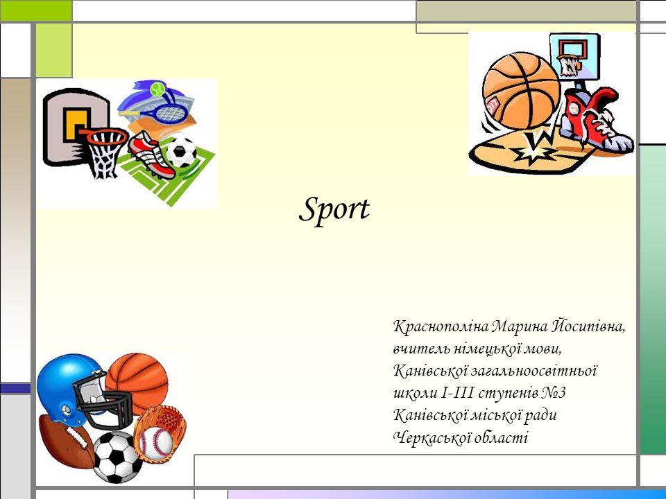 Sport Краснополіна Марина Йосипівна, вчитель німецької мови,