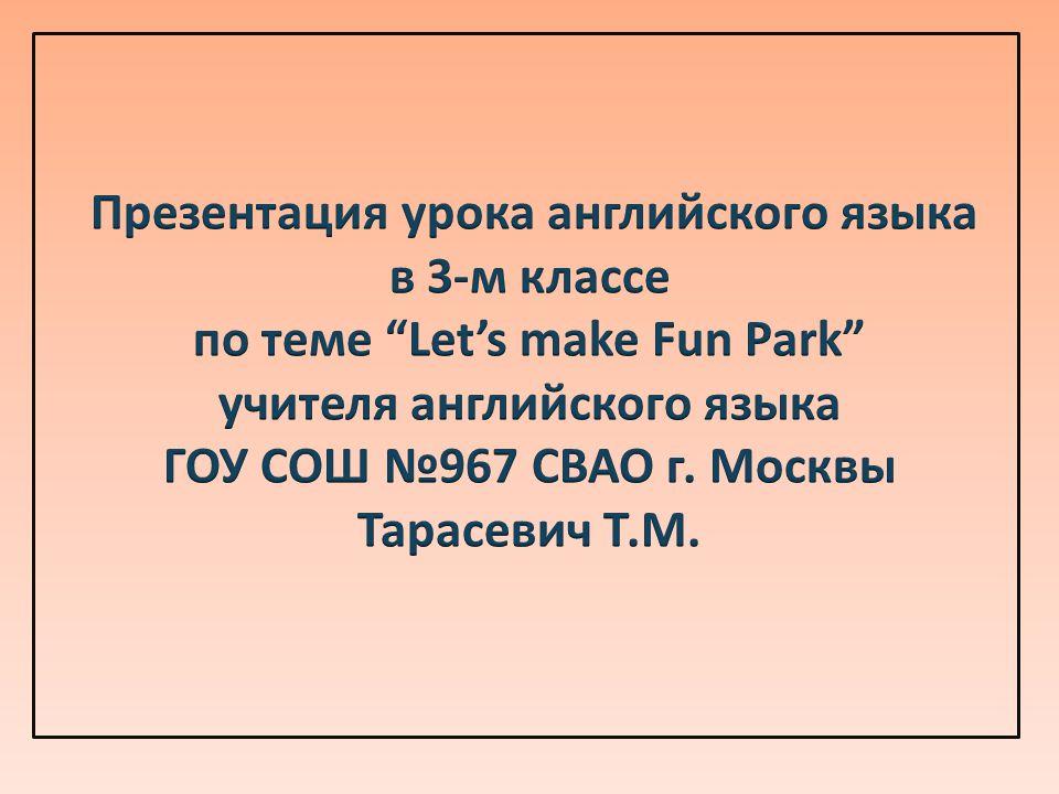 по теме Let's make Fun Park учителя английского языка