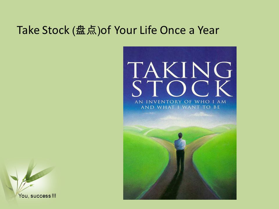 Take Stock (盘点)of Your Life Once a Year
