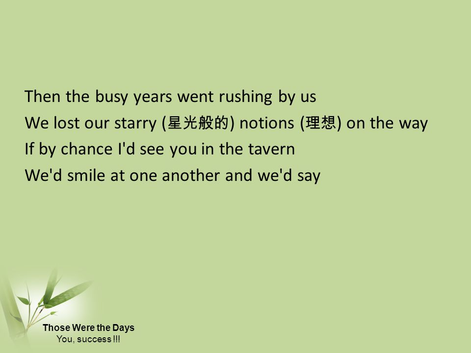 Then the busy years went rushing by us We lost our starry (星光般的) notions (理想) on the way If by chance I d see you in the tavern We d smile at one another and we d say