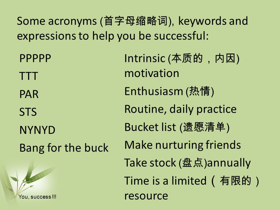 Intrinsic (本质的,内因) motivation Enthusiasm (热情) Routine, daily practice