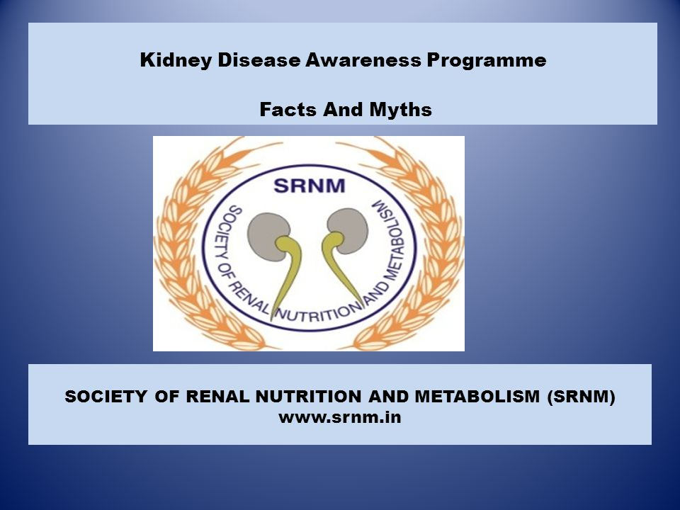SOCIETY OF RENAL NUTRITION AND METABOLISM (SRNM)