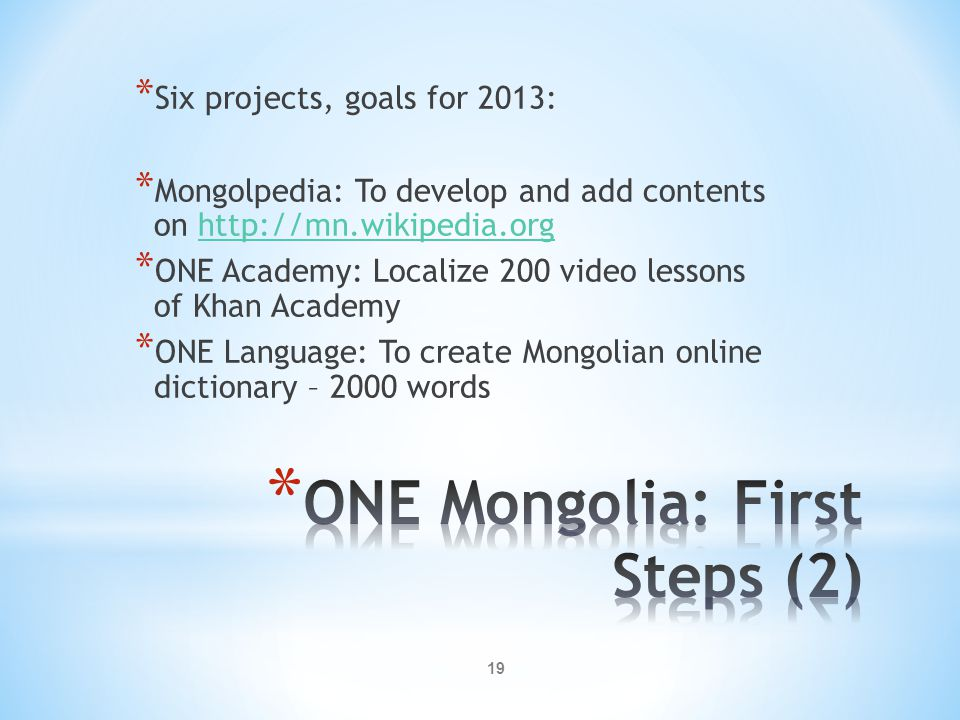 ONE Mongolia: First Steps (2)