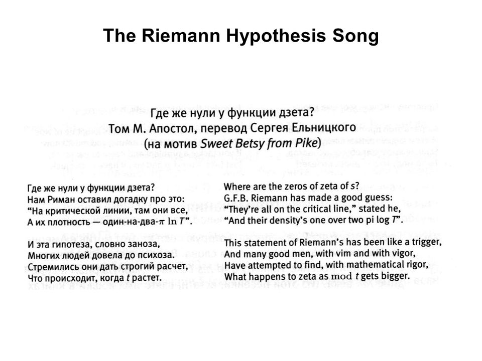 The Riemann Hypothesis Song