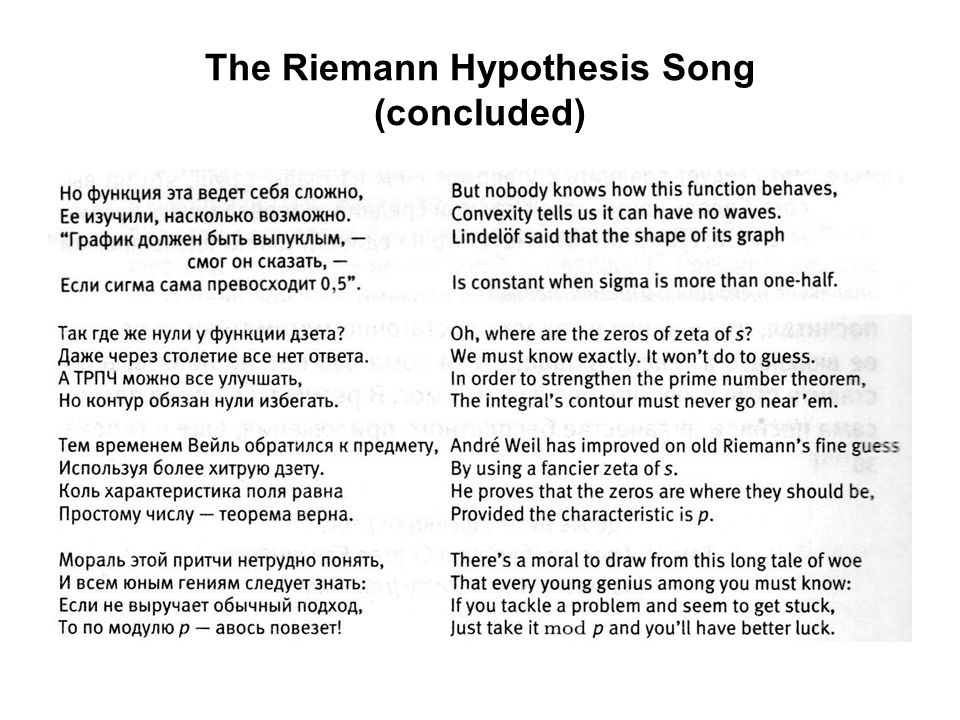 The Riemann Hypothesis Song (concluded)