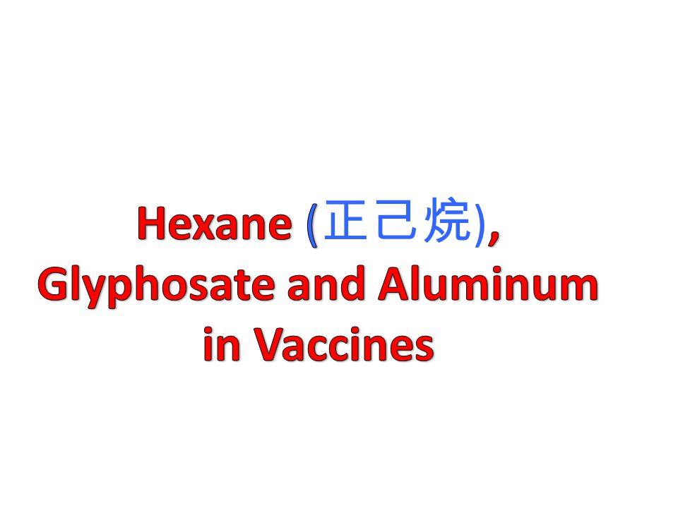Hexane (正己烷), Glyphosate and Aluminum in Vaccines