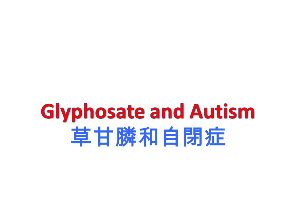 Glyphosate and Autism 草甘膦和自閉症