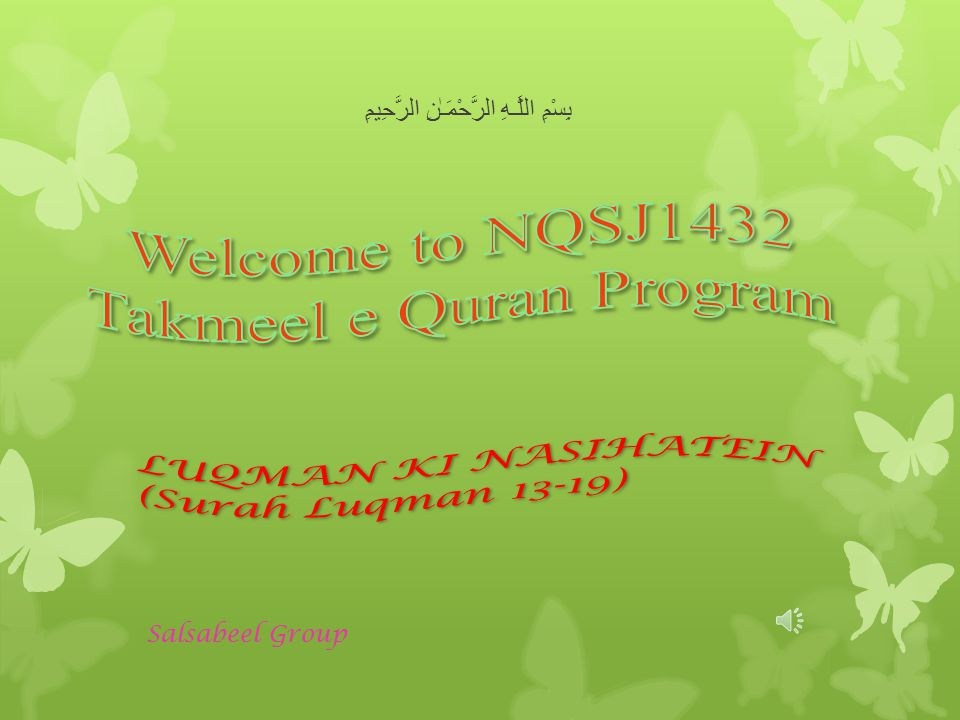 Welcome to NQSJ1432 Takmeel e Quran Program