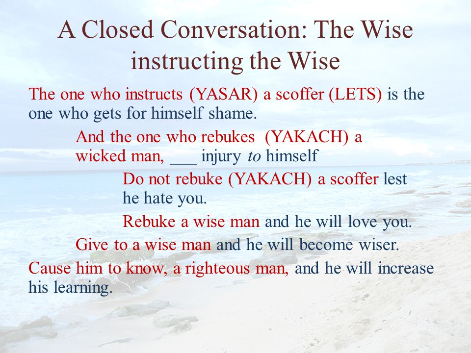 A Closed Conversation: The Wise instructing the Wise
