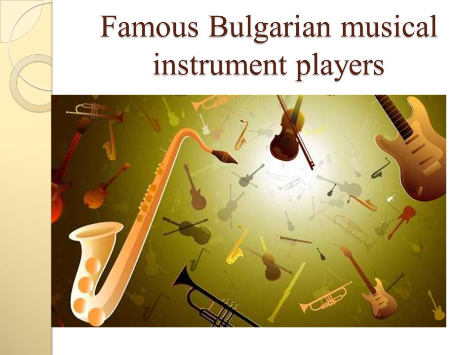 Famous Bulgarian musical instrument players