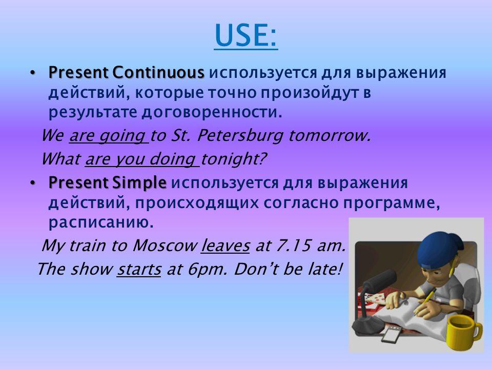 USE: Present Continuous используется для выражения действий, которые точно произойдут в результате договоренности.