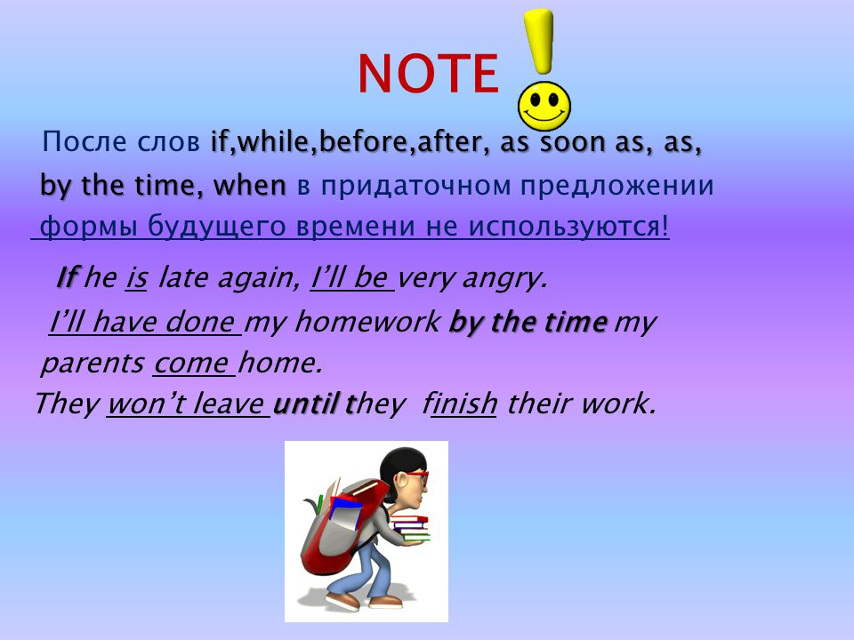 NOTE После слов if,while,before,after, as soon as, as,