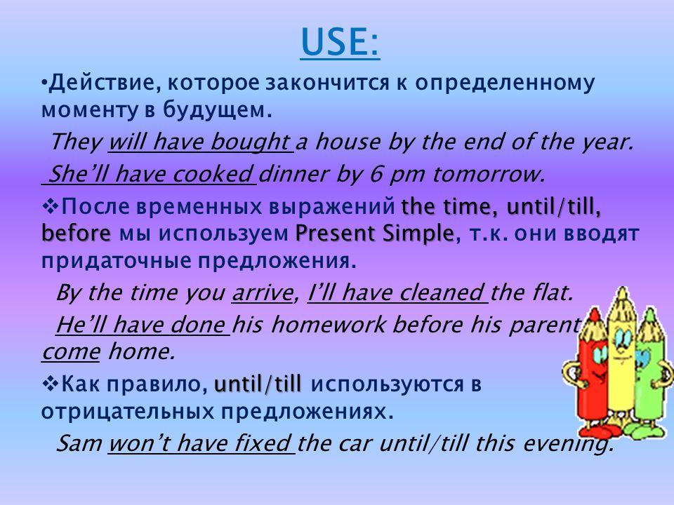 USE: Действие, которое закончится к определенному моменту в будущем.