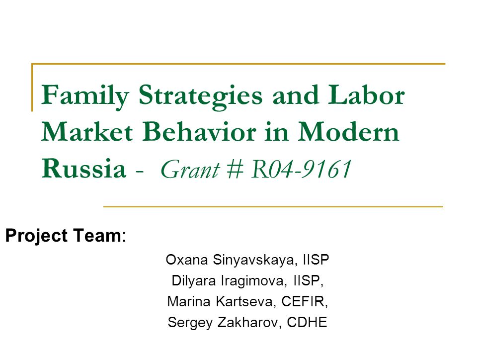 Family Strategies and Labor Market Behavior in Modern Russia - Grant # R04-9161