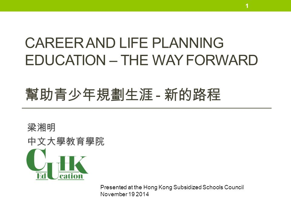 Career and life planning Education – The Way forward 幫助青少年規劃生涯 - 新的路程