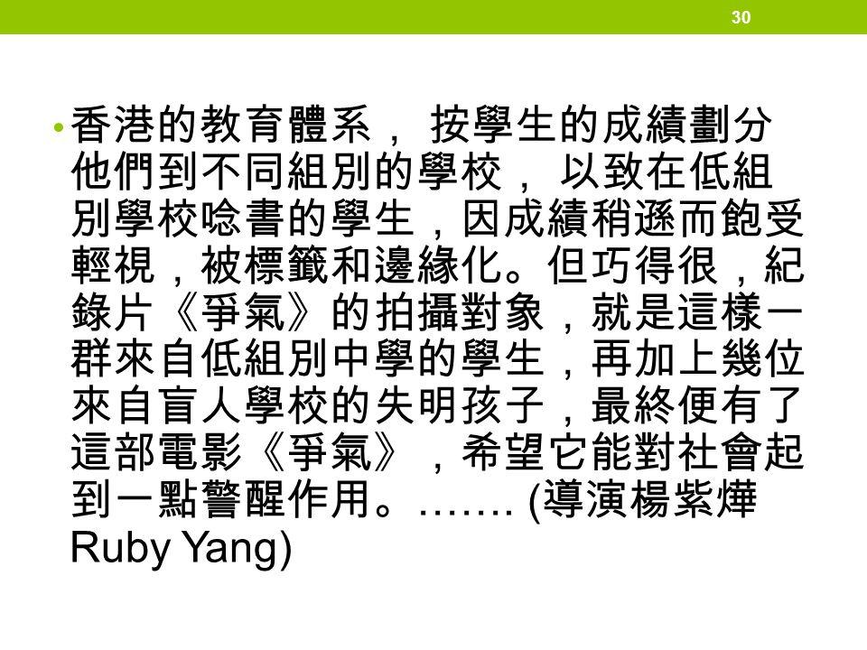 香港的教育體系, 按學生的成績劃分他們到不同組別的學校, 以致在低組別學校唸書的學生,因成績稍遜而飽受輕視,被標籤和邊緣化。但巧得很,紀錄片《爭氣》的拍攝對象,就是這樣一群來自低組別中學的學生,再加上幾位來自盲人學校的失明孩子,最終便有了這部電影《爭氣》,希望它能對社會起到一點警醒作用。…….