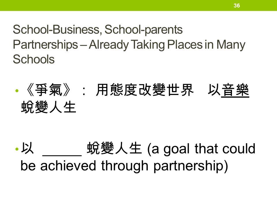 以 _____ 蛻變人生 (a goal that could be achieved through partnership)