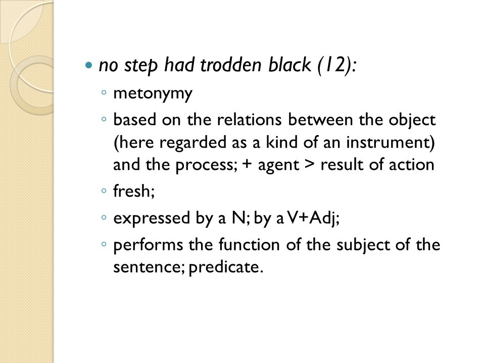 no step had trodden black (12):
