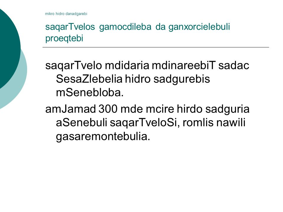 mikro hidro danadgarebi saqarTvelos gamocdileba da ganxorcielebuli proeqtebi