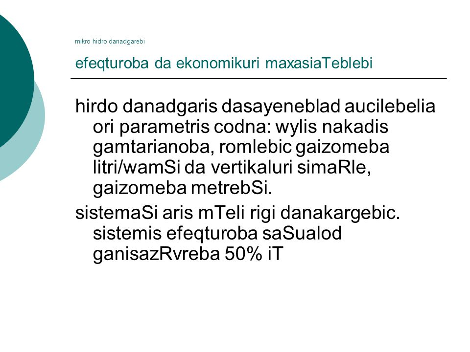 mikro hidro danadgarebi efeqturoba da ekonomikuri maxasiaTeblebi