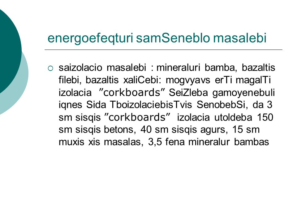 energoefeqturi samSeneblo masalebi