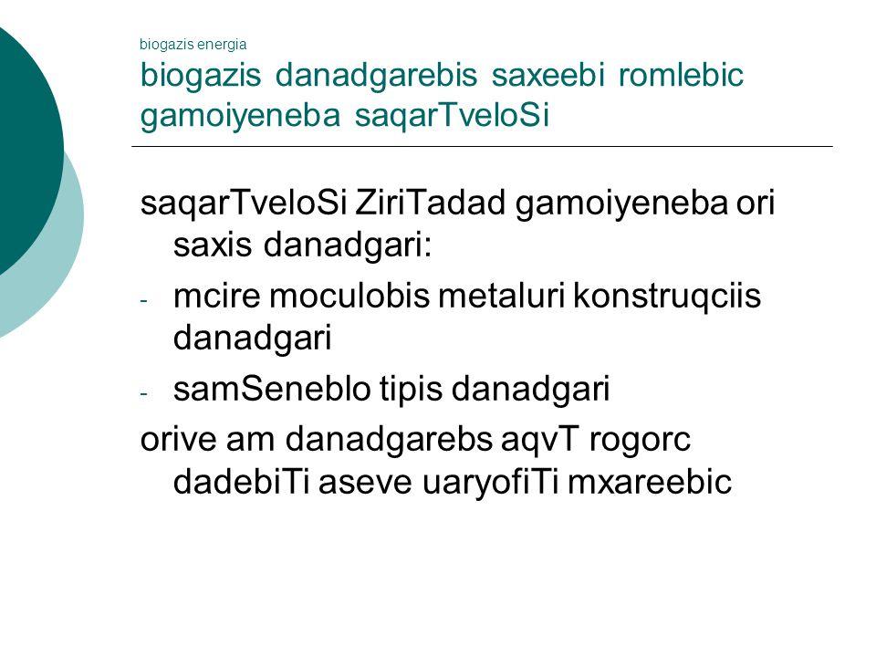 saqarTveloSi ZiriTadad gamoiyeneba ori saxis danadgari: