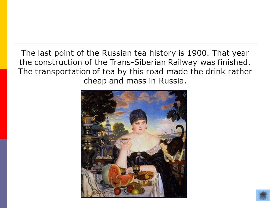 The last point of the Russian tea history is 1900