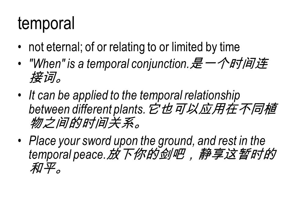 temporal not eternal; of or relating to or limited by time