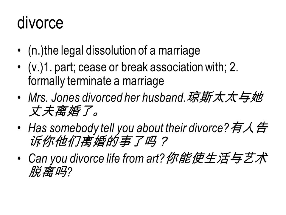 divorce (n.)the legal dissolution of a marriage