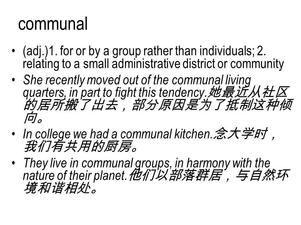 communal (adj.)1. for or by a group rather than individuals; 2. relating to a small administrative district or community.