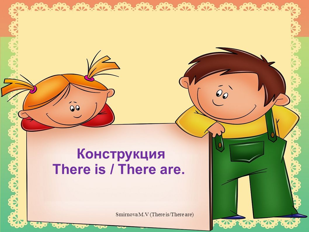 Smirnova M.V (There is/There are)