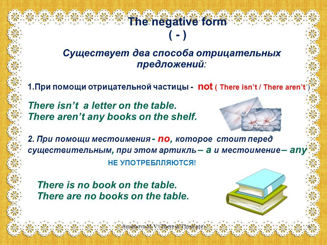 The negative form ( - ) Существует два способа отрицательных предложений: 1.При помощи отрицательной частицы - not ( There isn't / There aren't )