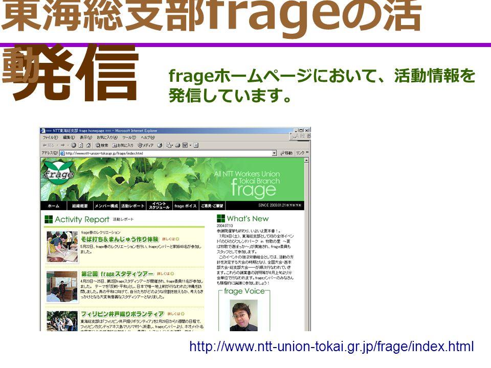 発信 東海総支部frageの活動 frageホームページにおいて、活動情報を発信しています。