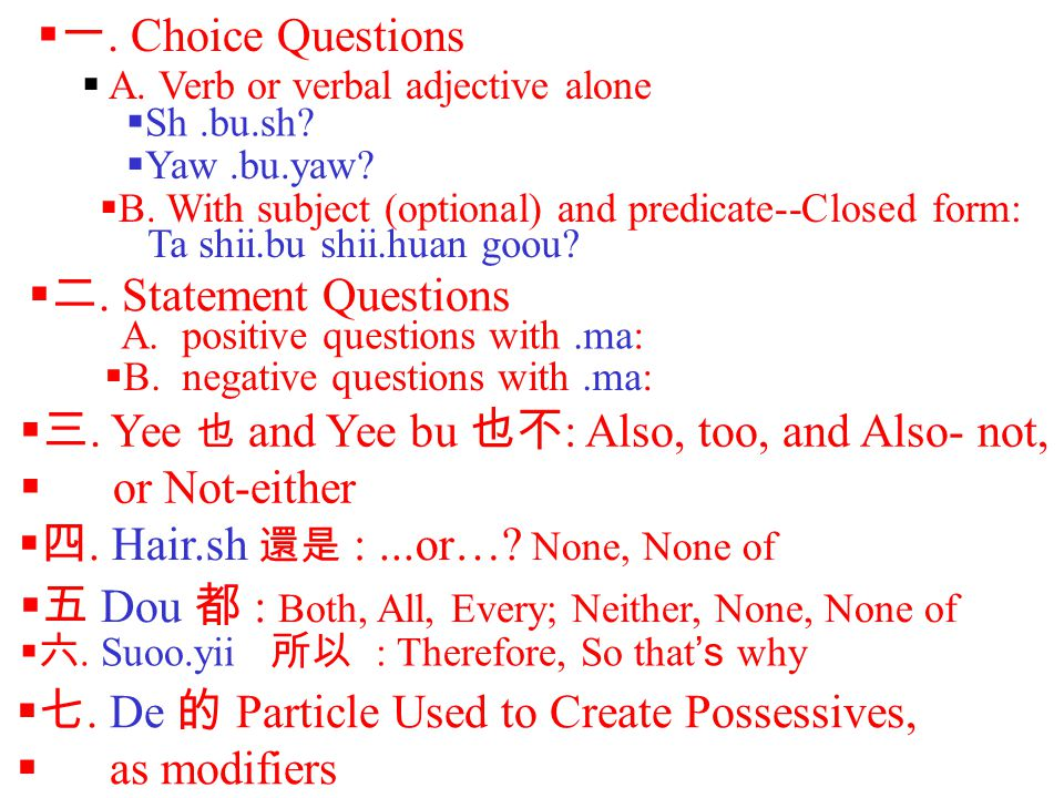 三. Yee 也 and Yee bu 也不: Also, too, and Also- not, or Not-either