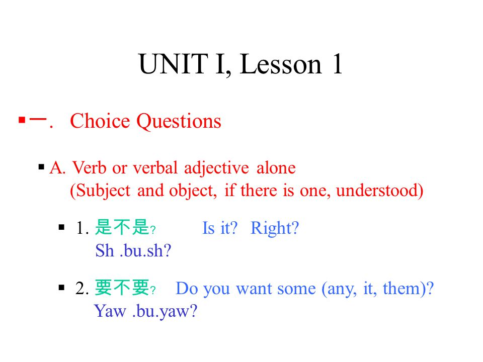 UNIT I, Lesson 1 一. Choice Questions A. Verb or verbal adjective alone